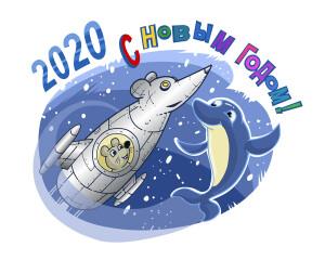 2020 Новый год1